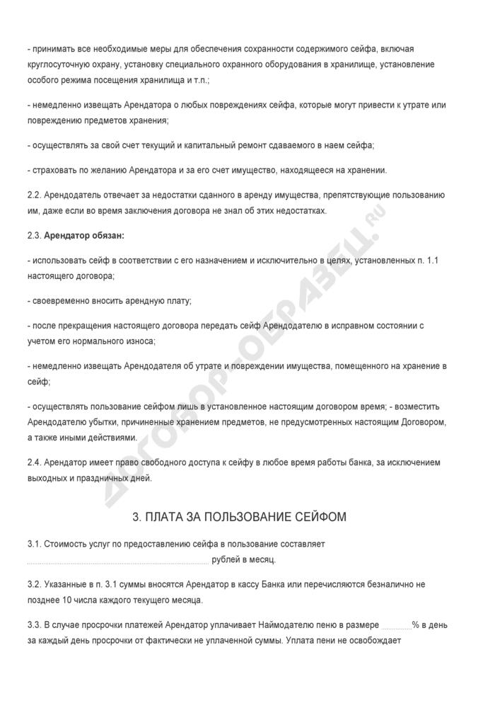 Бланк договора аренды банковского сейфа. Страница 2