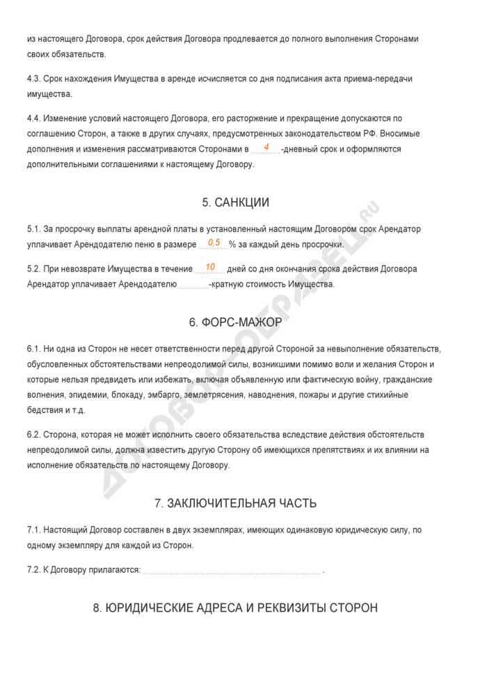 Заполненный образец договора аренды движимого имущества. Страница 3