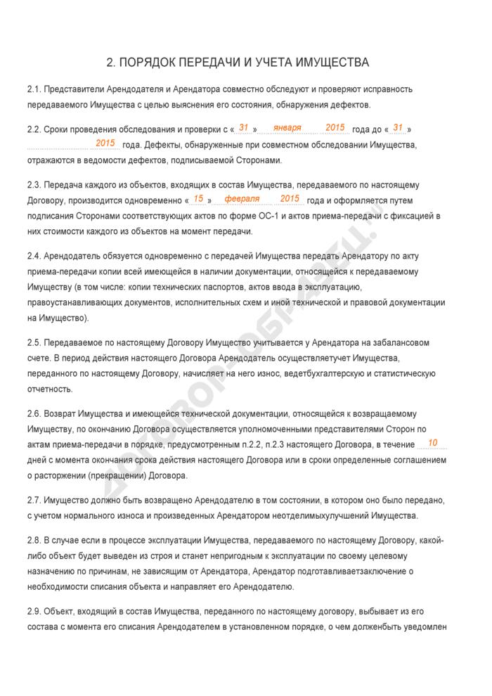 Заполненный образец договора аренды электрооборудования. Страница 2