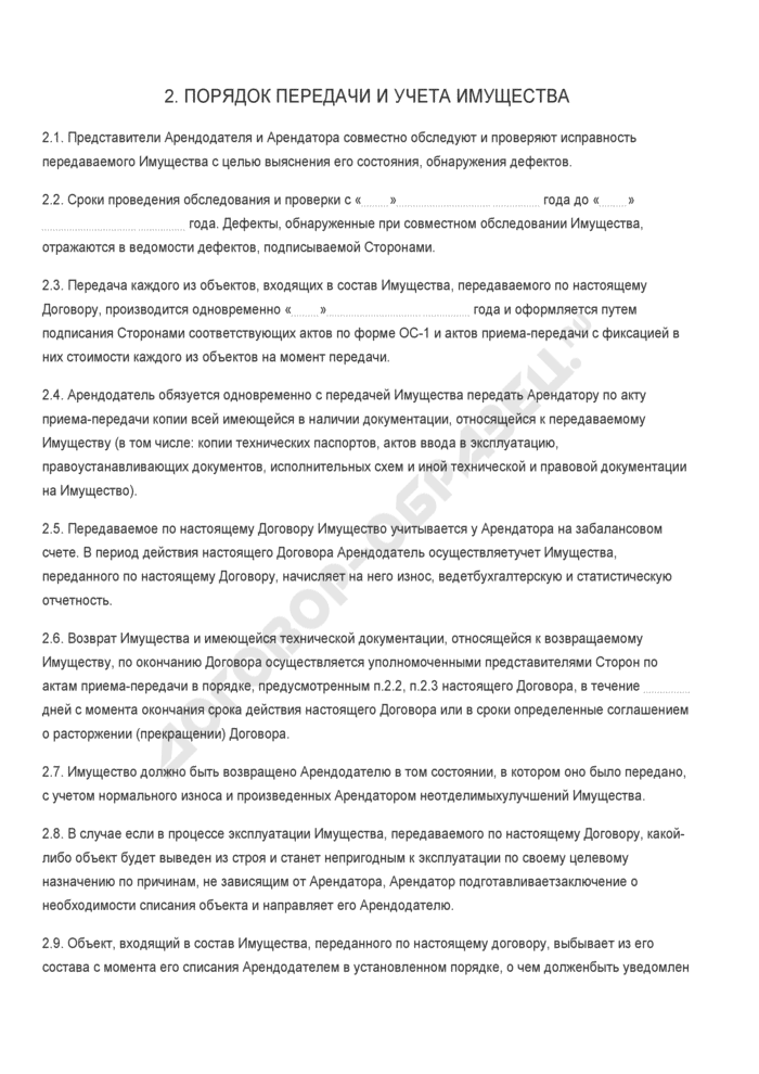 Бланк договора аренды электрооборудования. Страница 2