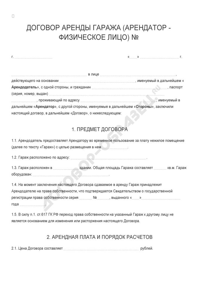 Бланк договора аренды гаража (арендатор - физическое лицо). Страница 1