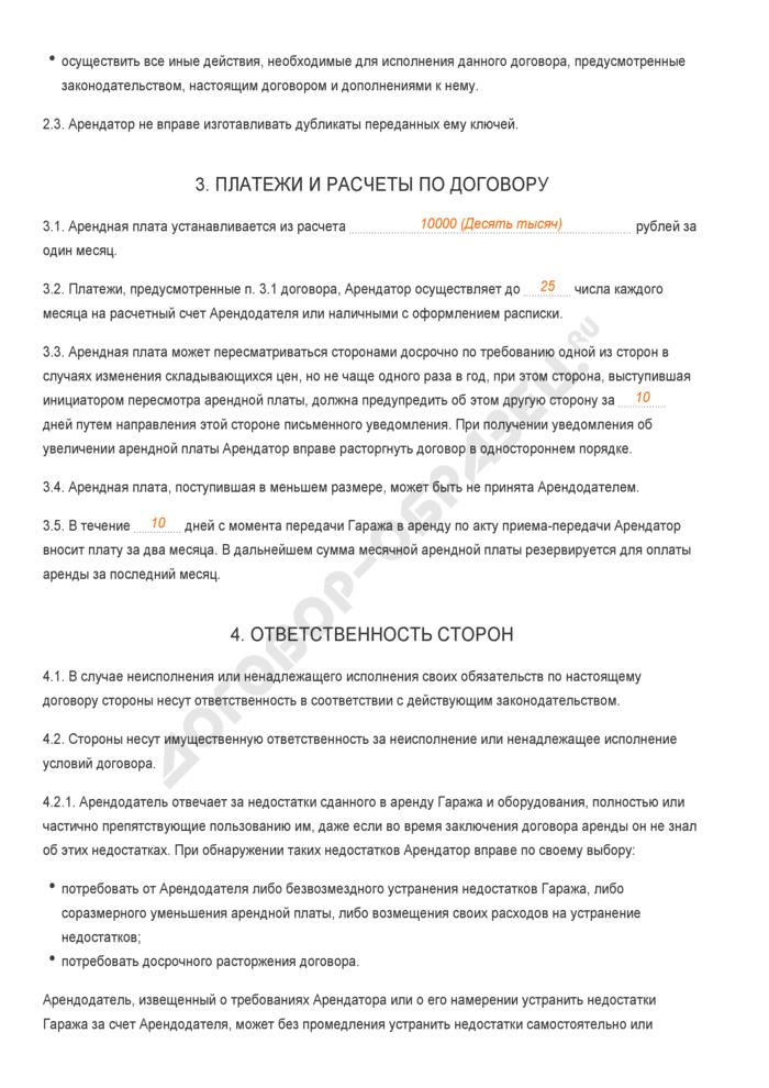 договор аренды земельного участка между физ лицами образец - фото 7