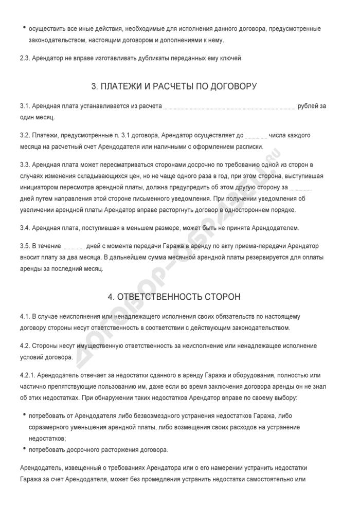 Бланк договора аренды гаража (между физическими лицами). Страница 3