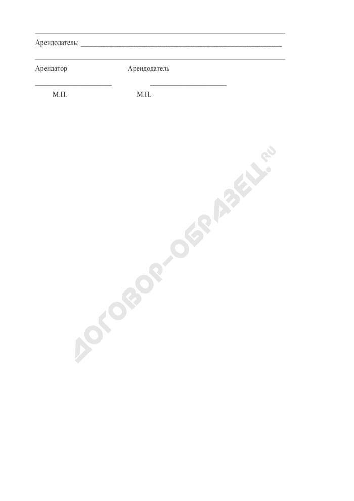 Бланк договора аренды   (имущественного найма) нежилого помещения. Страница 3