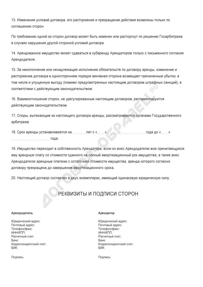 Бланк договора аренды имущества с правом выкупа. Страница 3