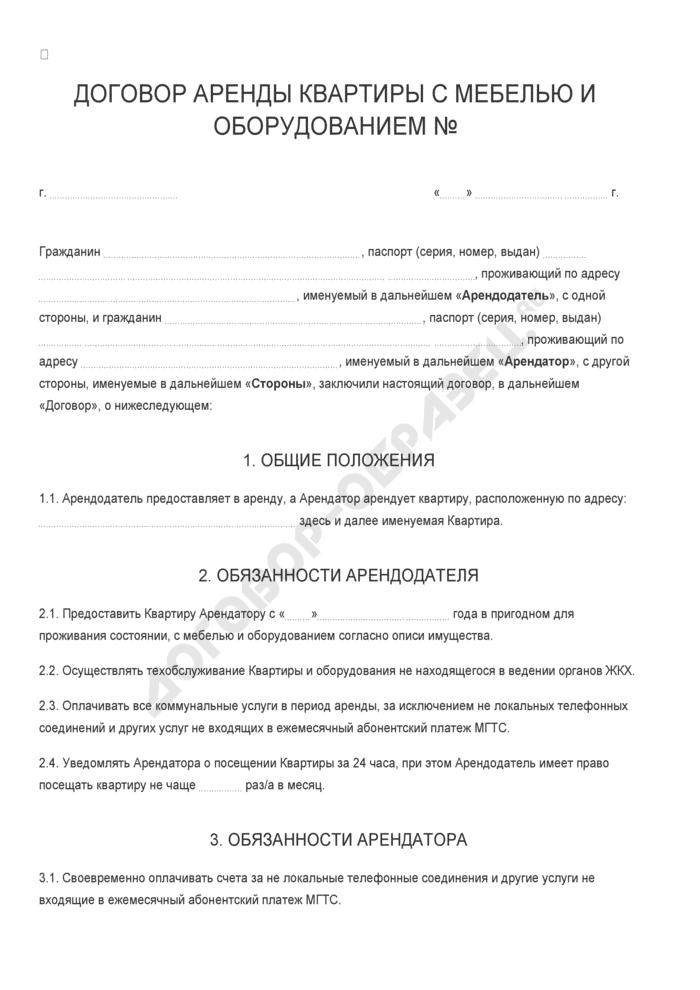 Бланк договора аренды квартиры с мебелью и оборудованием. Страница 1