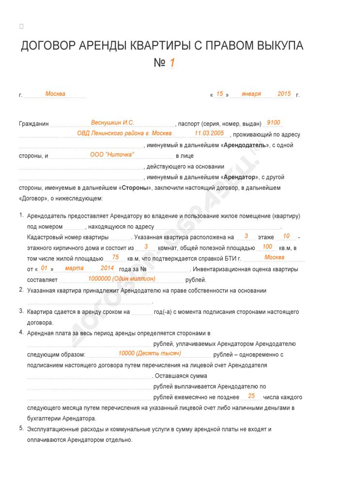 Заполненный образец договора аренды квартиры с правом выкупа. Страница 1