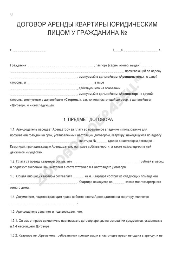 Бланк договора аренды квартиры юридическим лицом у гражданина. Страница 1