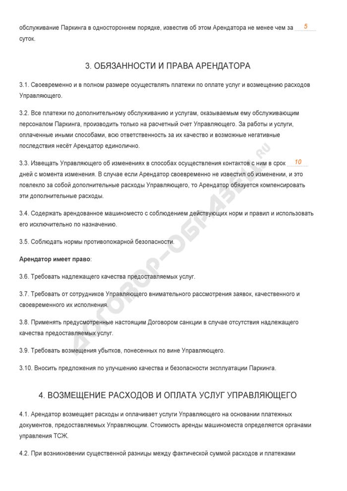 Заполненный образец договора аренды машиноместа в подземном паркинге. Страница 3