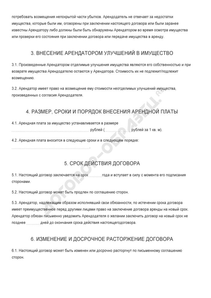 Бланк договора аренды недвижимого имущества. Страница 3