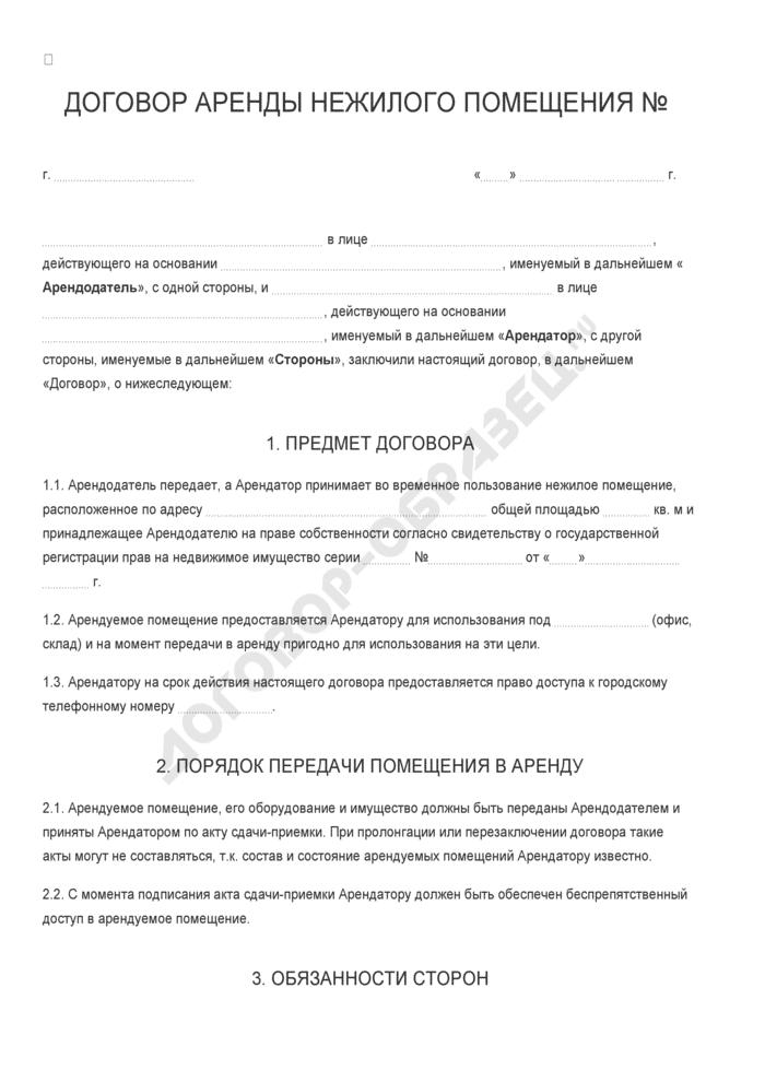 Бланк договора аренды нежилого помещения. Страница 1