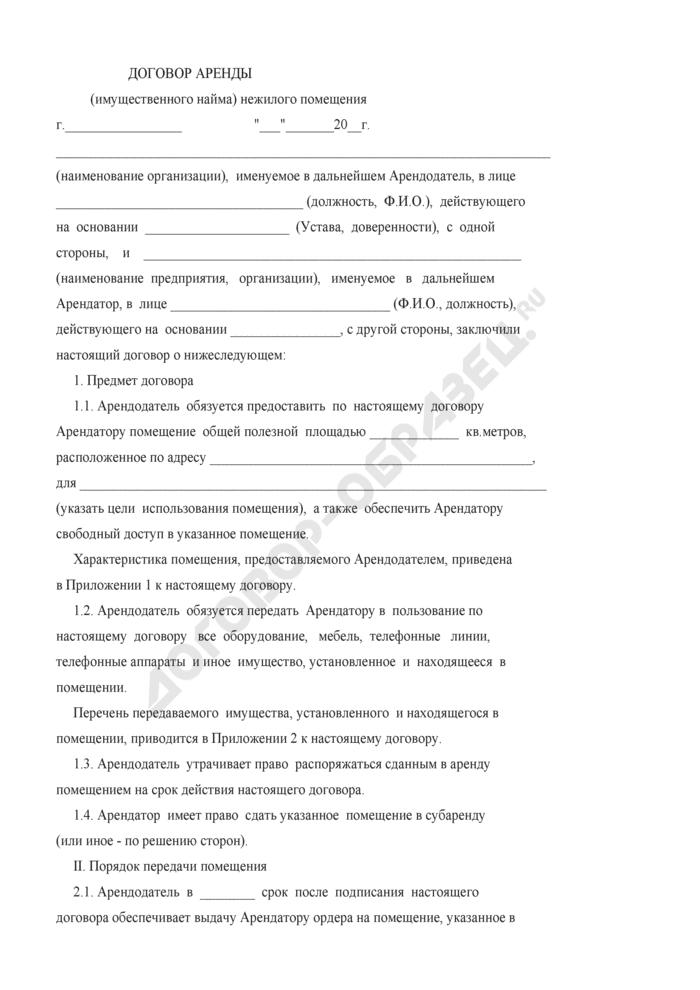 Бланк договора аренды нежилого помещения, находящегося в собственности арендодателя. Страница 1