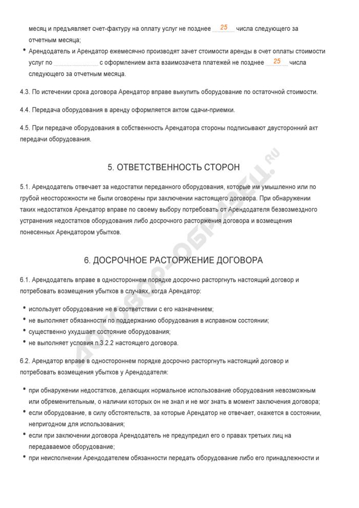 Заполненный образец договора аренды оборудования с последующим выкупом. Страница 3