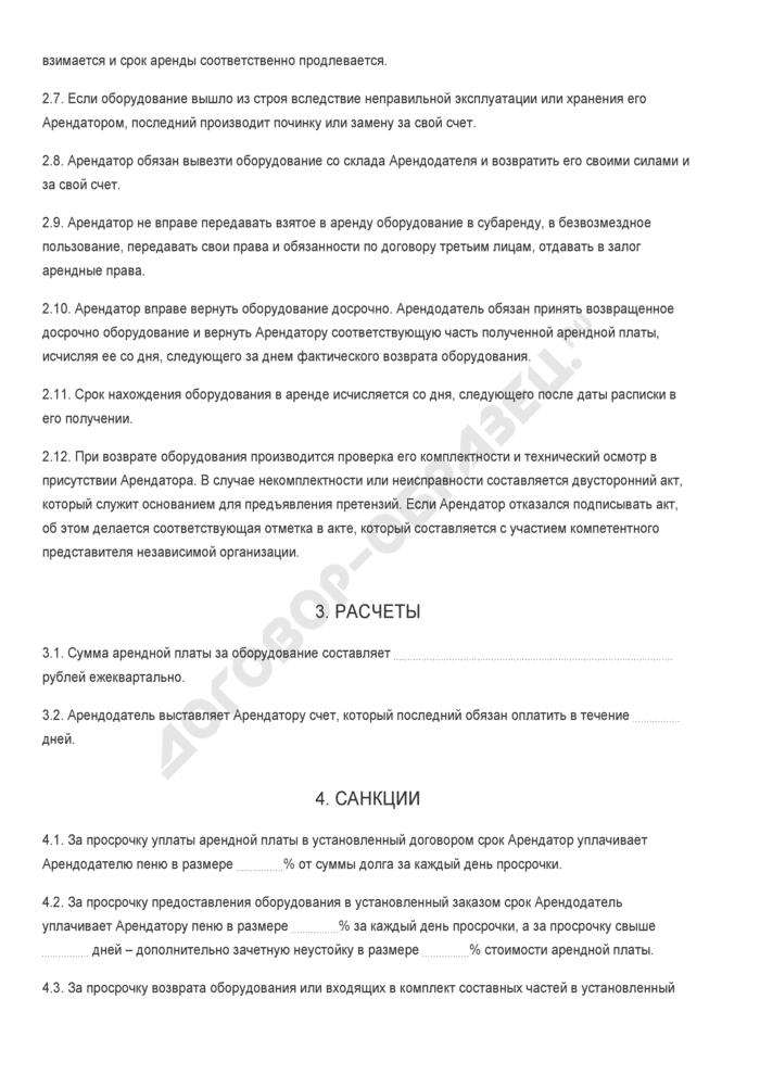 Бланк договора аренды оборудования. Страница 3