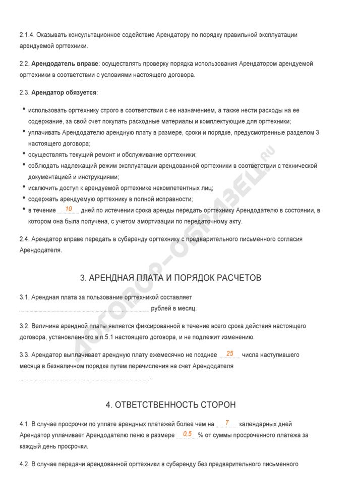Заполненный образец договора аренды оргтехники. Страница 2