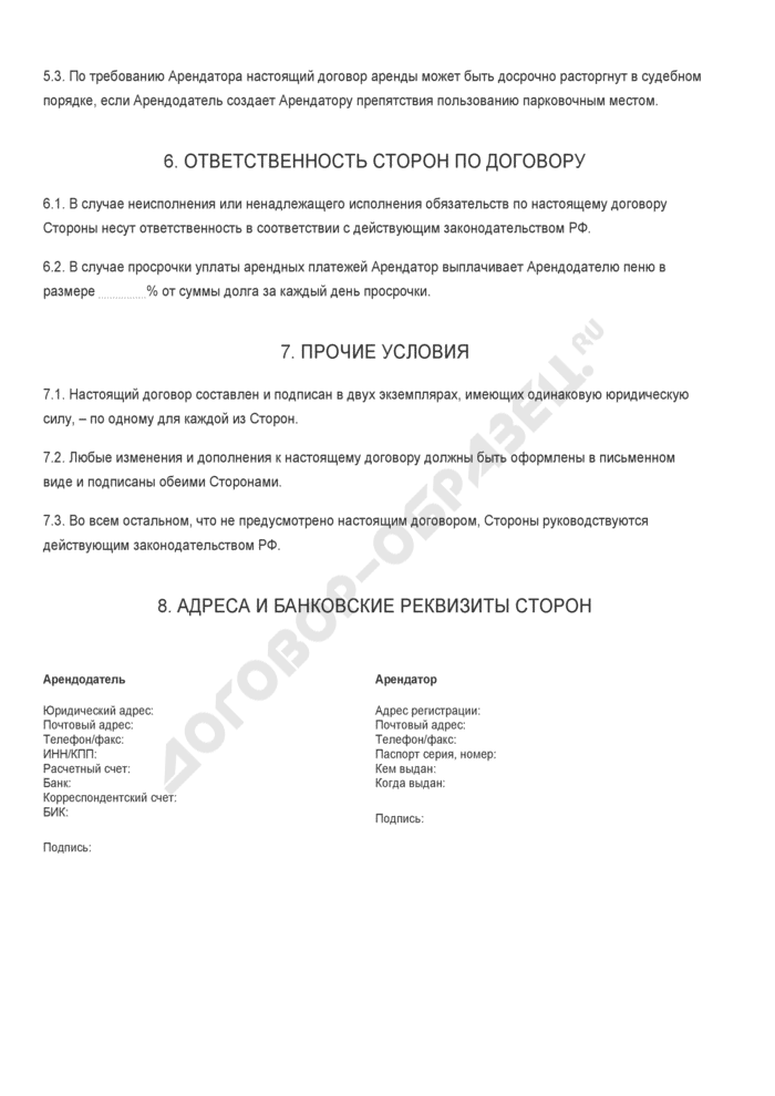 Бланк договора аренды парковочного места (в паркинге торгово-офисного центра). Страница 3