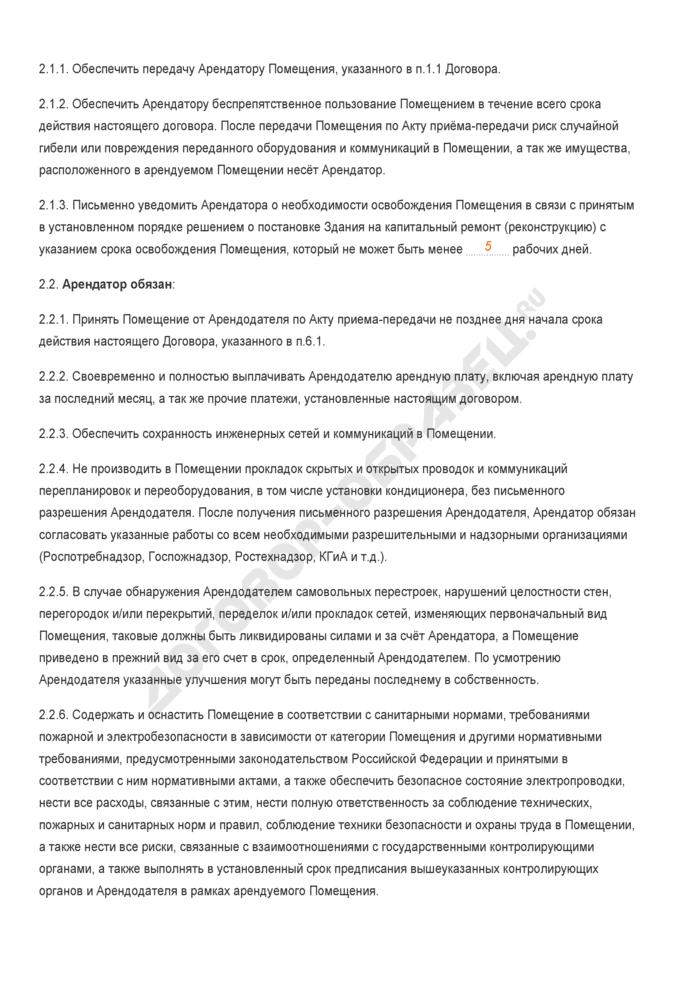 Заполненный образец договора аренды помещения под производство. Страница 2