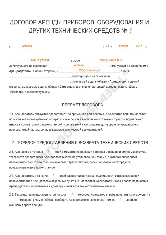 Заполненный образец договора аренды приборов, оборудования и других технических средств. Страница 1