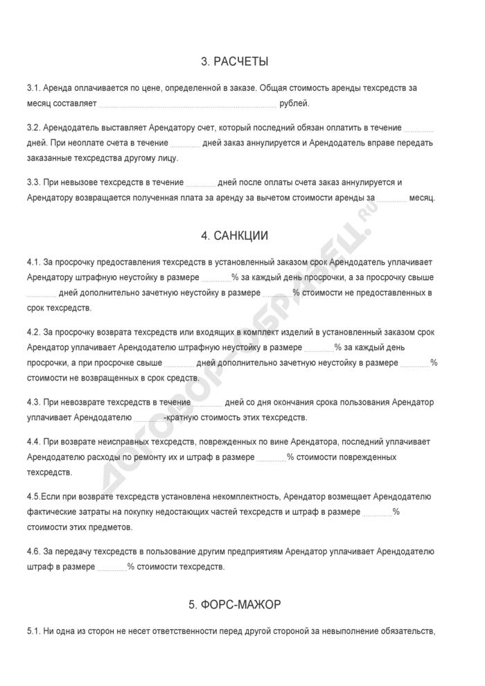 Бланк договора аренды приборов, оборудования и других технических средств. Страница 3