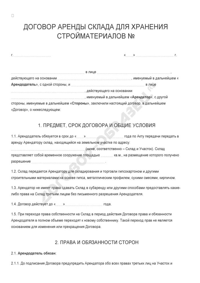 Бланк договора аренды склада для хранения стройматериалов. Страница 1