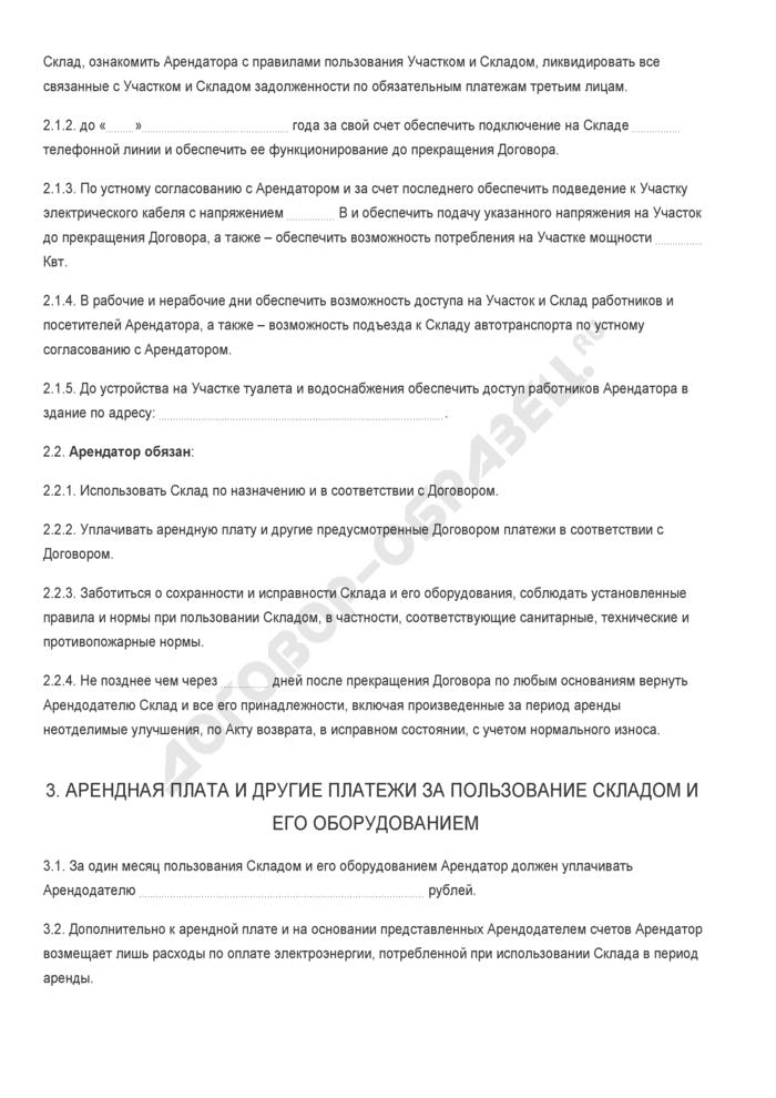 Бланк договора аренды склада для хранения стройматериалов. Страница 2