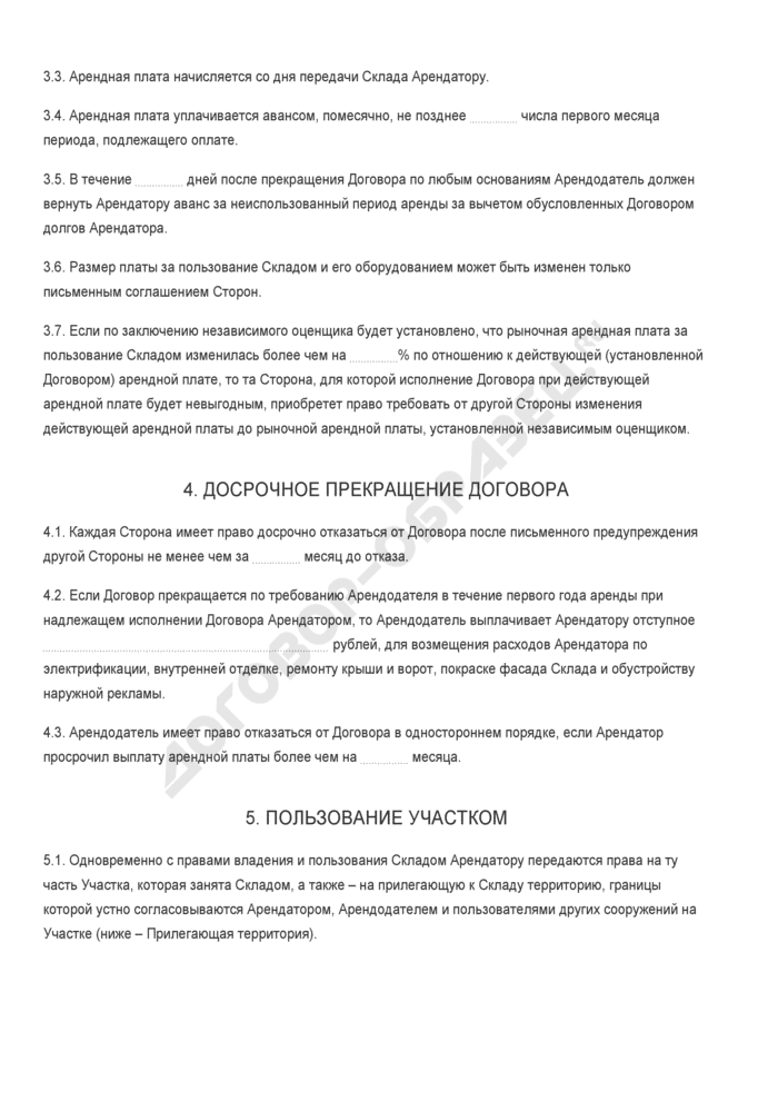 Бланк договора аренды склада для хранения стройматериалов. Страница 3