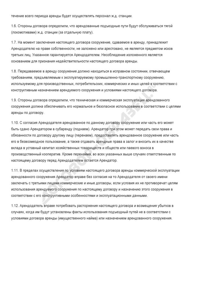 Бланк договора аренды сооружения (железнодорожные подъездные пути). Страница 2
