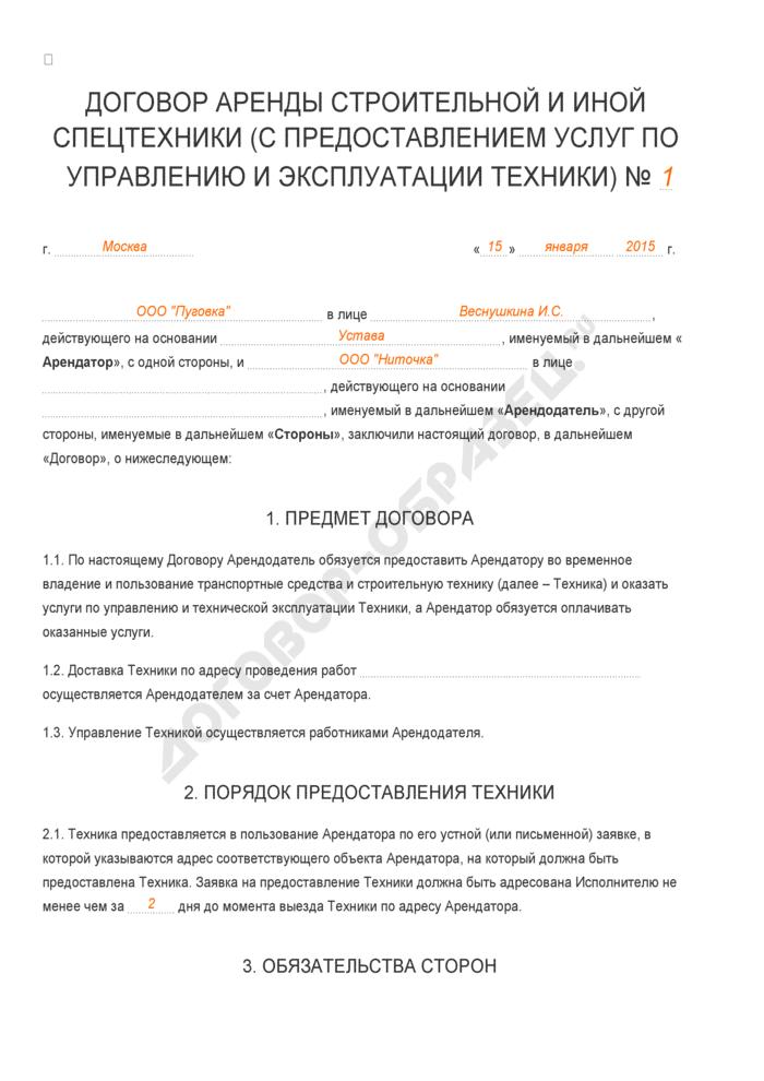 Заполненный образец договора аренды строительной и иной спецтехники (с предоставлением услуг по управлению и эксплуатации техники). Страница 1