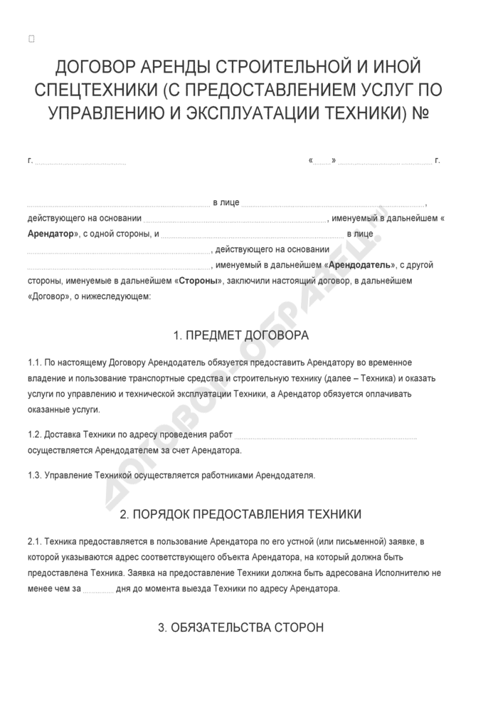 Бланк договора аренды строительной и иной спецтехники (с предоставлением услуг по управлению и эксплуатации техники). Страница 1
