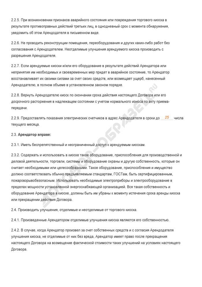Заполненный образец договора аренды торгового киоска. Страница 3
