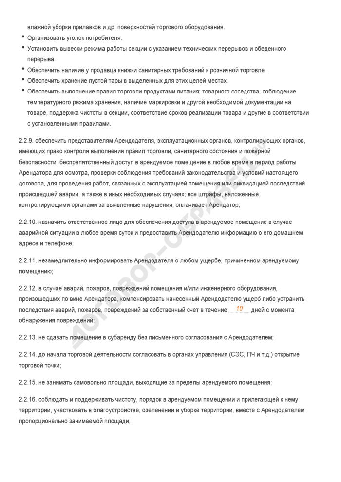Заполненный образец договора аренды торгового помещения. Страница 3