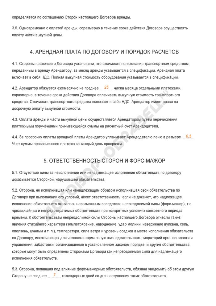Заполненный образец договора аренды транспортного средства без экипажа с обязательством выкупа. Страница 3