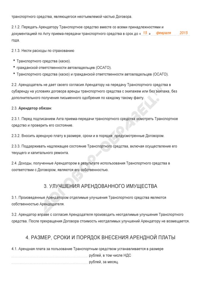 Заполненный образец договора аренды транспортного средства без экипажа с правом выкупа. Страница 2