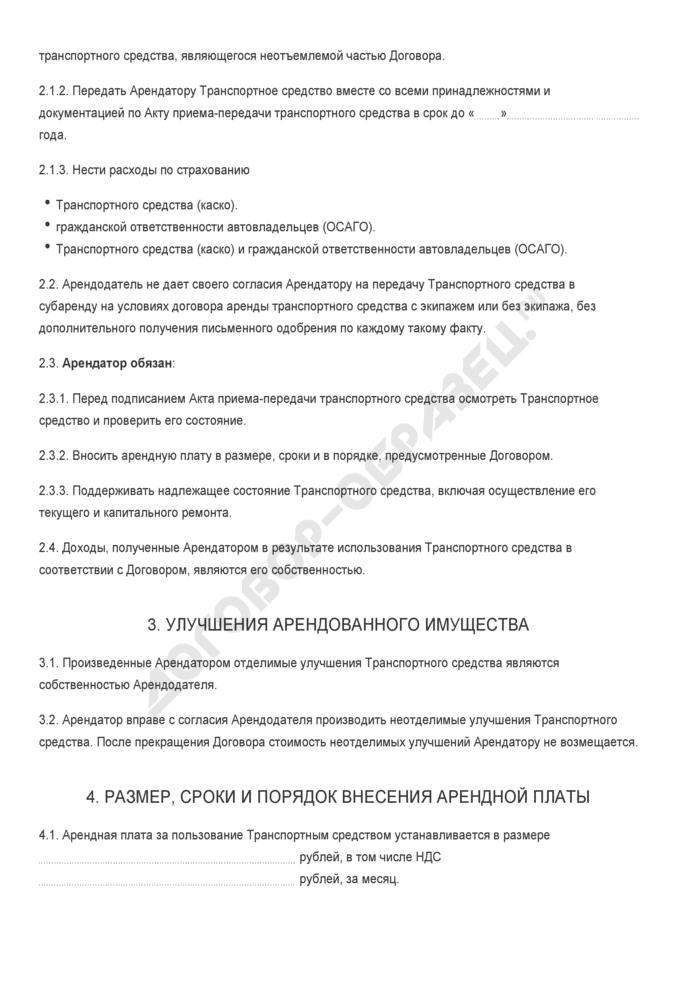 Бланк договора аренды транспортного средства без экипажа с правом выкупа. Страница 2