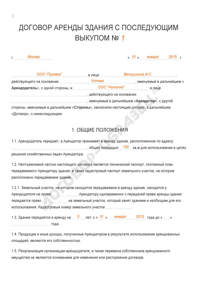 Заполненный образец договора аренды здания с последующим выкупом. Страница 1