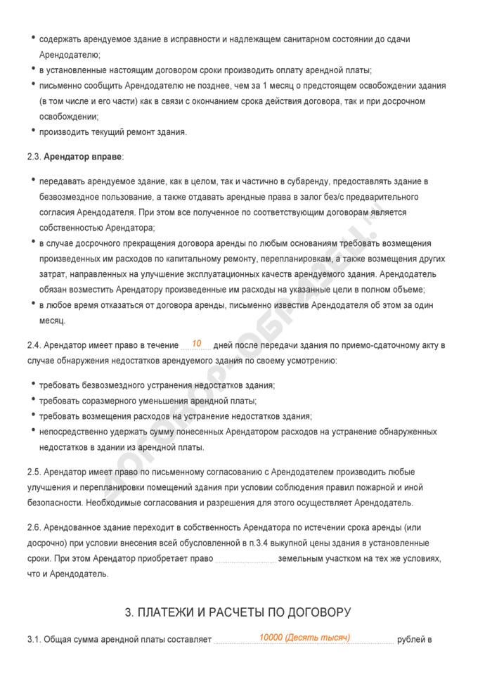 Заполненный образец договора аренды здания с последующим выкупом. Страница 3