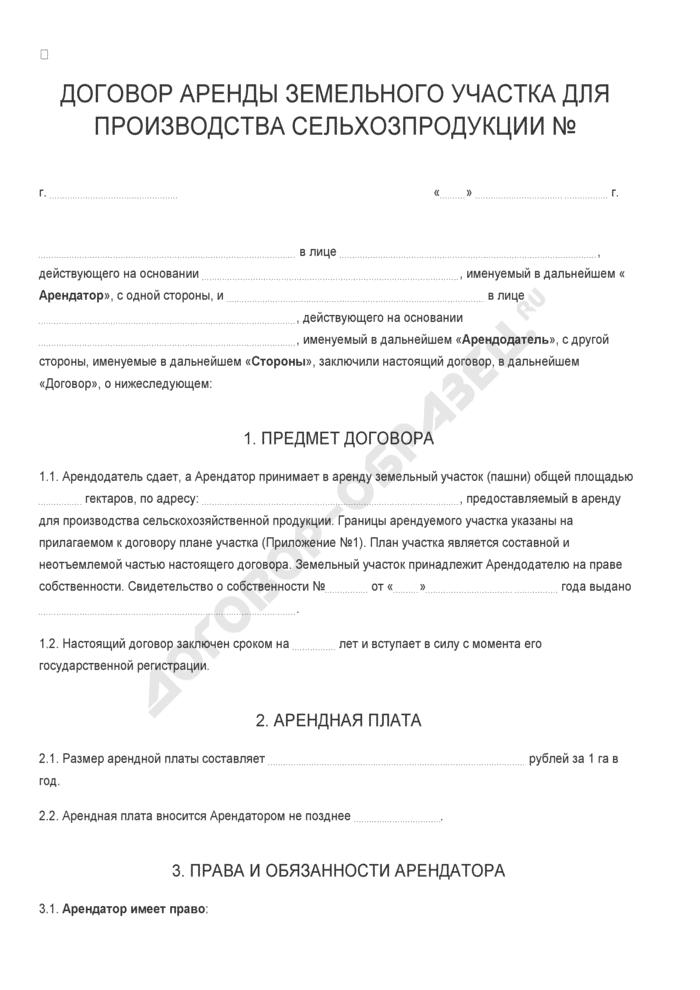 Бланк договора аренды земельного участка для производства сельхозпродукции. Страница 1