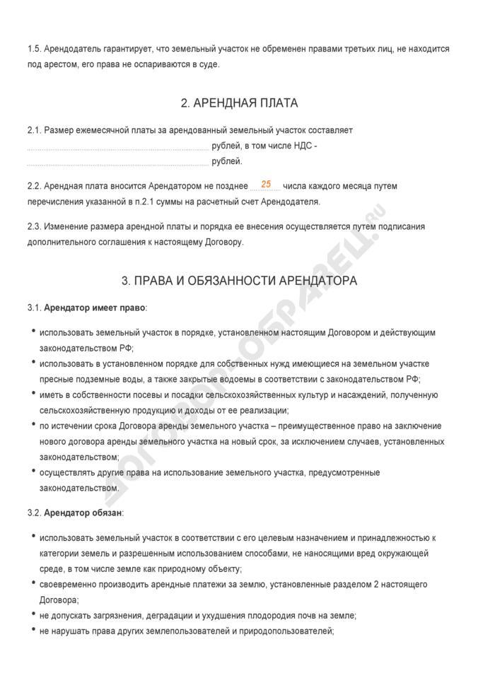 Заполненный образец договора аренды земельного участка, находящегося в частной собственности. Страница 2