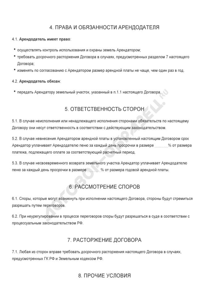 Бланк договора аренды земельного участка, находящегося в частной собственности. Страница 3