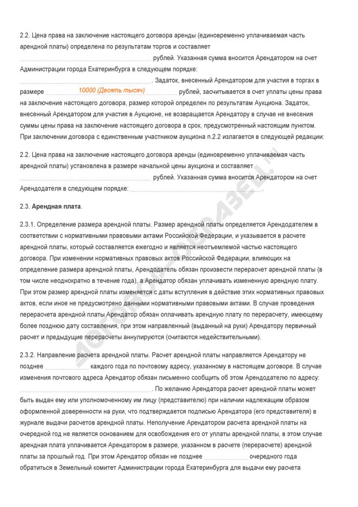 Заполненный образец договора аренды земельного участка под жилищное строительство. Страница 2