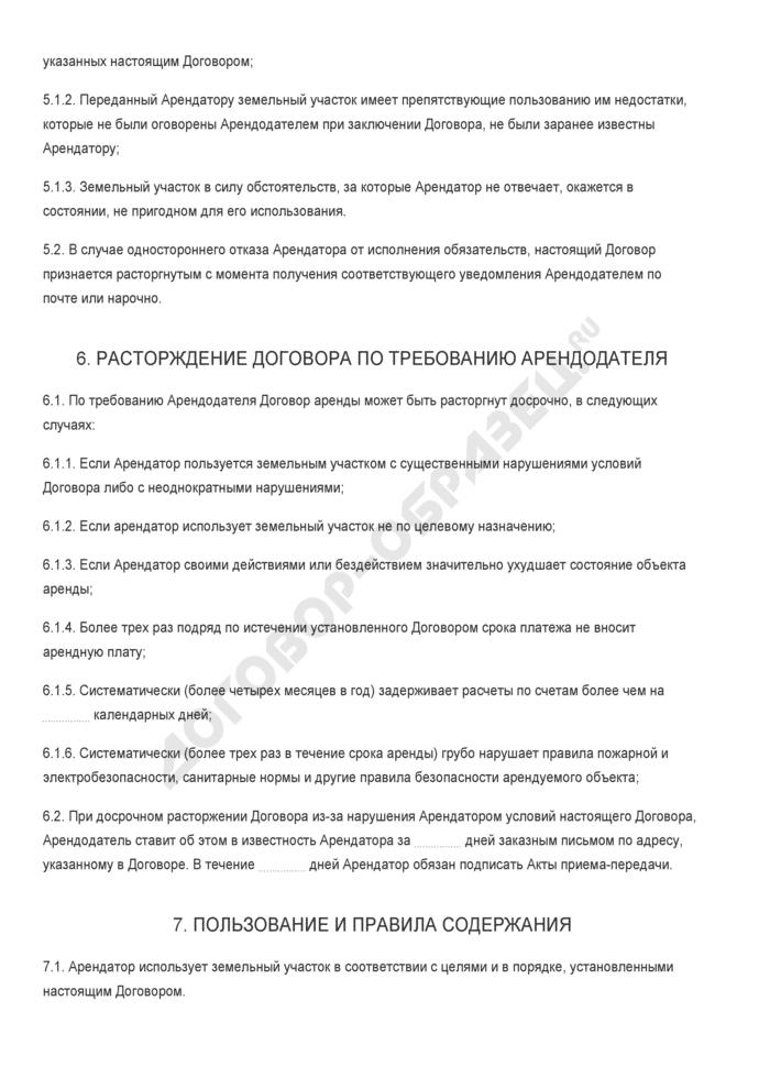 Бланк договора аренды земельного участка с возможностью субаренды. Страница 3