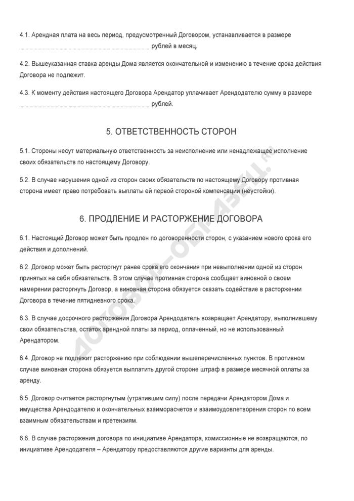 Заполненный образец договора аренды жилого дома без права субаренды. Страница 3