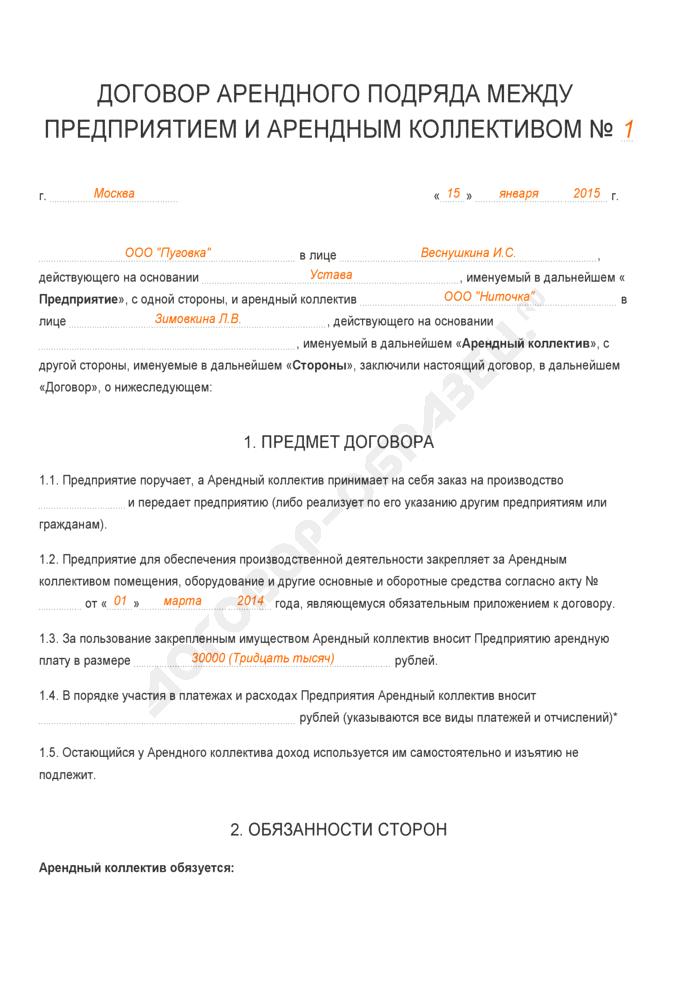 Заполненный образец договора арендного подряда между предприятием и арендным коллективом. Страница 1