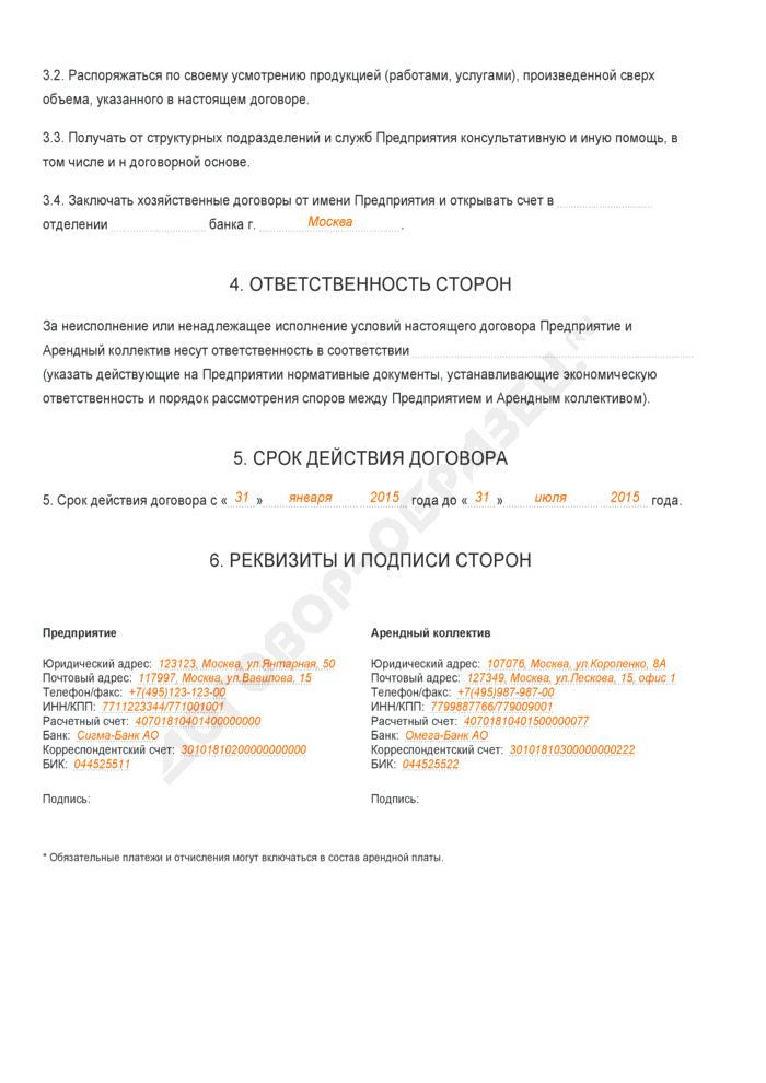 Заполненный образец договора арендного подряда между предприятием и арендным коллективом. Страница 3