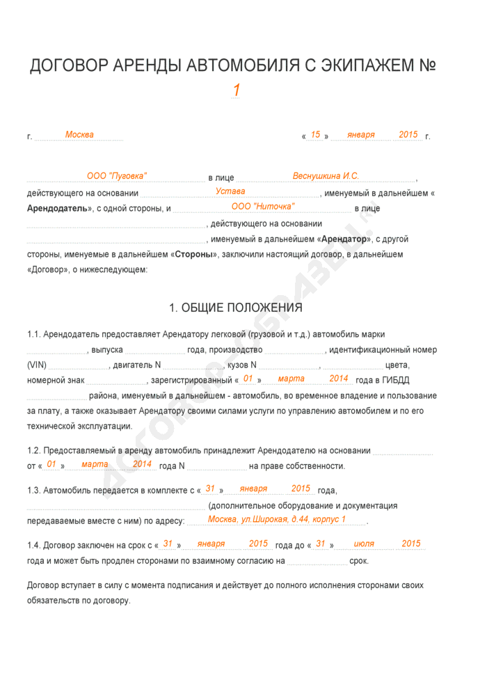 Заполненный образец договора аренды автомобиля с экипажем. Страница 1