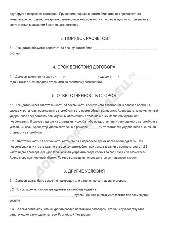 Бланк договора аренды автомобиля. Страница 2
