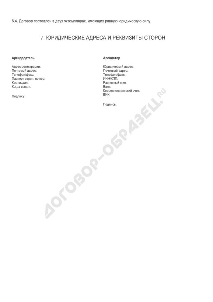 Бланк договора аренды автомобиля. Страница 3