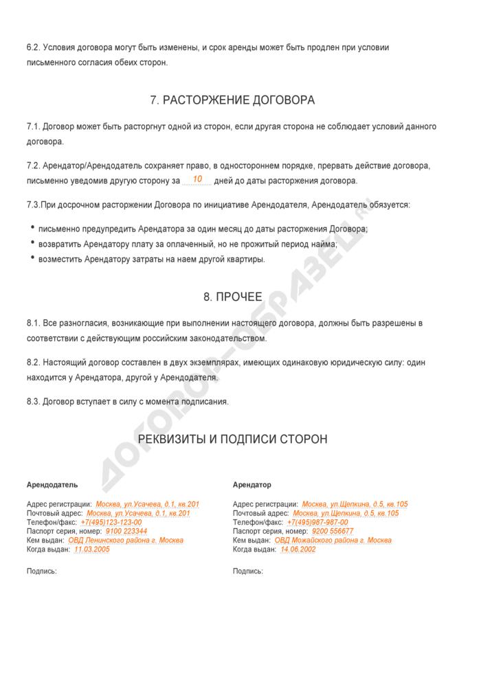 Заполненный образец договора аренды комнаты. Страница 3