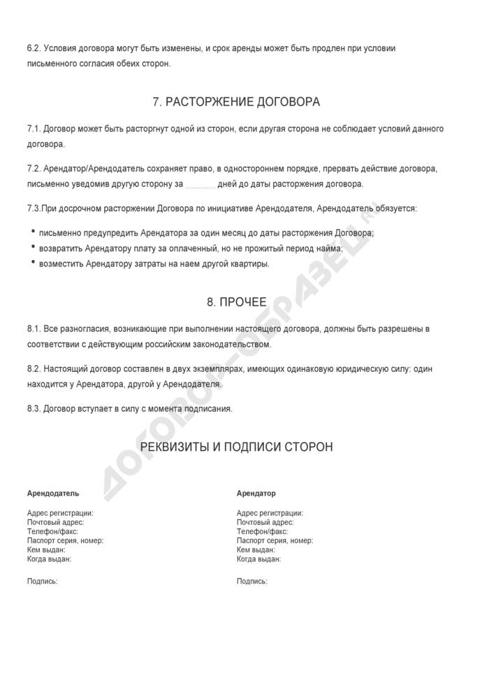 Бланк договора аренды комнаты. Страница 3