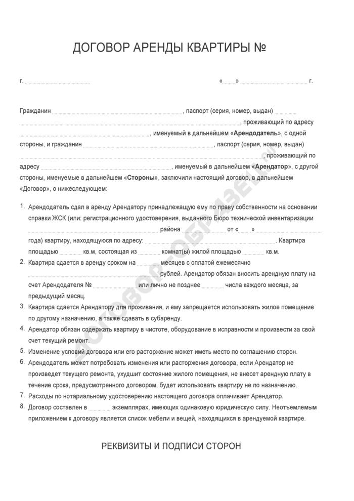 Бланк договора аренды квартиры. Страница 1